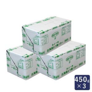 【数量制限なし】北海道よつ葉バター 食塩不使用 450g×3 賞味期限2021年1月12日またはそれ以降 食塩不使用 まとめ買い よつば|mamapan