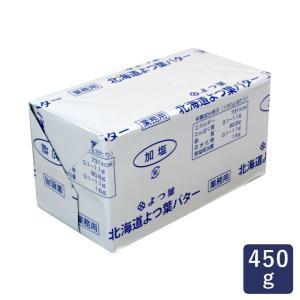 【数量制限なし】よつ葉バター 有塩 450g 賞味期限2017年5月31日またはそれ以降