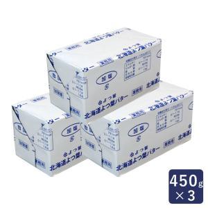 【数量制限なし】北海道よつ葉バター 加塩 450g×3 まとめ買い よつば|mamapan