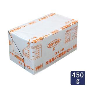 【数量制限なし】北海道よつ葉発酵バター 450g よつば|mamapan
