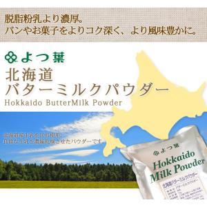 よつ葉 北海道バターミルクパウダー 1kg mamapan 02