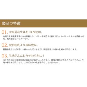 よつ葉 北海道バターミルクパウダー 1kg mamapan 03