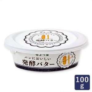 バター よつ葉パンにおいしい発酵バター 100g
