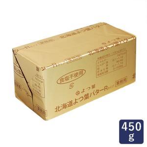 【数量制限なし】北海道 よつ葉 無塩バターRタイプ 食塩不使用 450g よつば mamapan