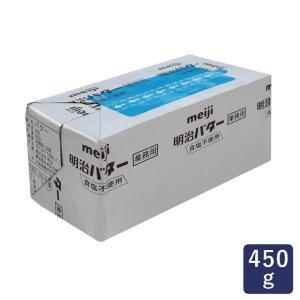【数量制限なし】 明治 バター無塩 450gの商品画像