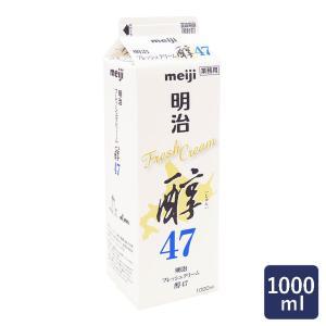 【無添加・生乳100%】生クリーム 明治 フレッシュクリーム醇47 1000ml 業務用|mamapan