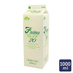 森永乳業 フレイナ20 1000ml 「生クリーム・ホイップ」 業務用