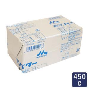 森永乳業 バター有塩 450g