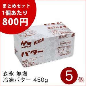 森永乳業 バター無塩(冷凍) 450g×5|mamapan