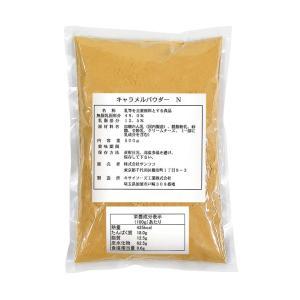 香料 キャラメルパウダーN 500g