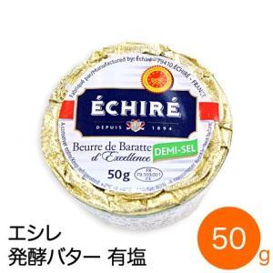 フランス産 エシレ発酵バター 有塩 50g...