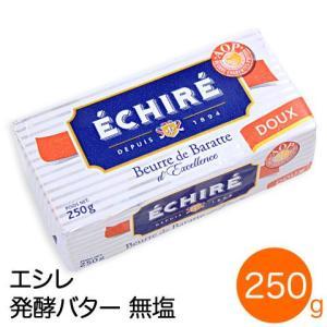フランス産 エシレ発酵バター 無塩 250g...
