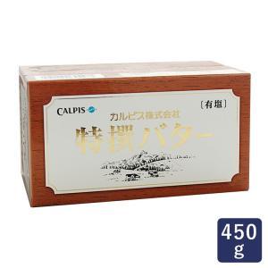 【お一人様1個まで】バター カルピス(株)特撰バター 有塩 450g|mamapan