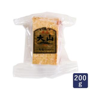 大山ハム 熟成乾塩ベーコン 200g ベーコン サンドイッチ パスタ|mamapan