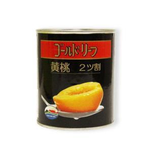 黄桃ハーフ ゴールドリーフ 825g 缶詰 もも
