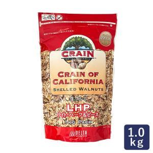 生くるみ クルミLHP 1kg 無塩タイプ アメリカ カリフォルニア産 CRAIN社 チャック袋 窒...