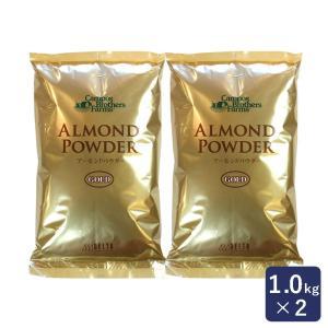 アーモンドプードル ゴールド 皮無 1kg×2(2kg) アーモンドパウダー|mamapan
