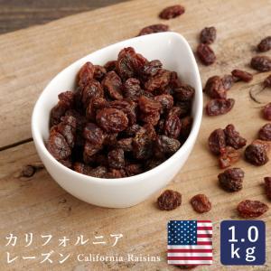 サンメイド カリフォルニア レーズン 1kg 干しぶどう ドライフルーツ ノンオイル|mamapan