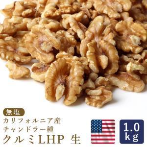 【お値段見直しました】 無添加 くるみ 1kg 生クルミ LHP 無塩 カリフォルニア チャンドラー種 チャック付き袋 脱酸素剤入り 胡桃 ナッツ|mamapan