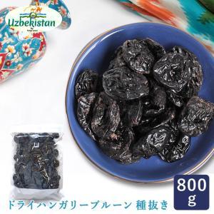 無添加ドライハンガリープルーン 種抜き 800g 砂糖不使用 無添加ドライフルーツ ドライプルーン  ウズベキスタン|mamapan