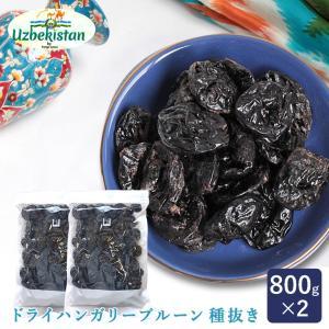 無添加ドライハンガリープルーン 種抜き 800g×2(1.6kg) まとめ買い 砂糖不使用 無添加ドライフルーツ ドライプルーン  ウズベキスタン|mamapan