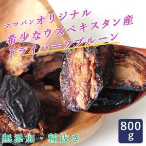 無添加 ドライプルーン ハーフカット 種抜き  800g 砂糖不使用 無添加ドライフルーツ ウズベキスタン|mamapan