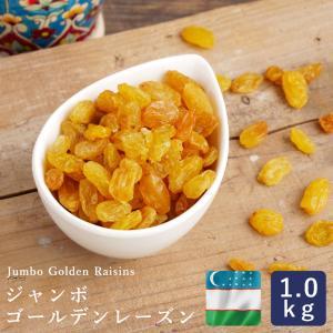 ウズベキスタン産 ジャンボゴールデンレーズン 1kg ドライフルーツ 干しぶどう