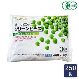 冷凍野菜 有機JAS オーガニック 冷凍グリーンピース 250g MUSO|mamapan