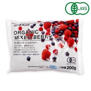 冷凍フルーツ 有機JAS オーガニック冷凍ミックスベリー 200g ストロベリー ブルーベリー ラズベリー MUSO|mamapan