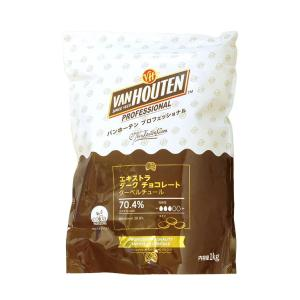 【業務用サイズ】 カカオ分70% このエキストラダークチョコレートは、カカオの華やかな香りがいつまで...