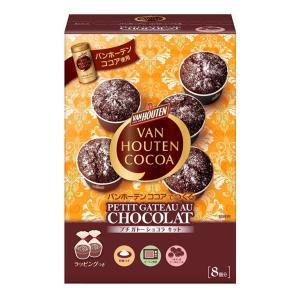 バレンタイン バンホーテンココアでつくるプチガトーショコラキット バンホーテン 1セット 手作りキット チョコレート 季節限定 new