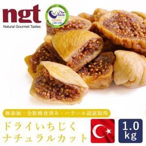 無添加 ドライいちじく 白 ナチュラルカット トルコ産 1kg 高地栽培だから旨味が凝縮 砂糖不使用...