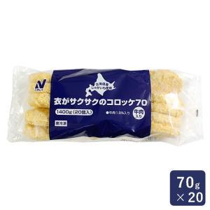 冷凍食品 衣がサクサクのコロッケ70(牛肉入り) 70g×20|mamapan