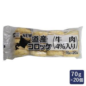 冷凍食品 NEW道産コロッケ (牛肉4%入り) モリタン 70g×20|mamapan
