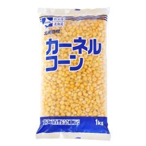 北海道産 冷凍 カーネルコーン 1kg モリタン とうもろこし 粒 冷凍野菜
