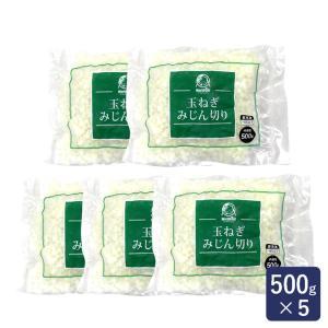 冷凍野菜 玉ねぎみじん切り 500g×5(2.5kg) オニオン 玉葱 カット野菜 神栄|mamapan