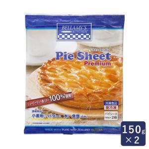 【ニュージーランド産バター100%使用】冷凍生地  冷凍パイシート 150g×2 パイキジ