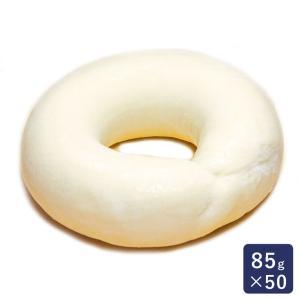 冷凍パン生地 ベーグル プレーン 1ケース 85g×50 ISM(イズム) 業務用