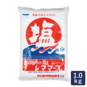 塩 沖縄の塩シママース 青い海 1kg ソルト