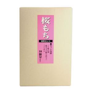 手作り和菓子教室 桜もち 山眞 10個分 桜餅キット 季節限定|mamapan