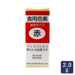 食用色素 粉末タイプ 赤 私の台所 2g|mamapan