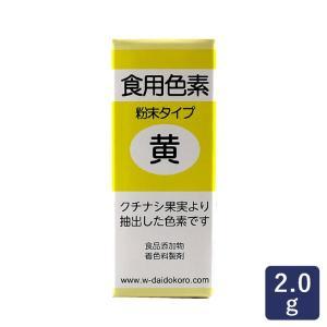食用色素 粉末タイプ 黄 私の台所 2g|mamapan
