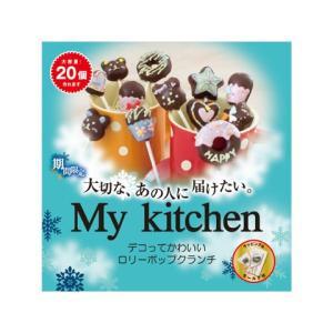 バレンタイン デコってかわいいロリーポップクランチ 私の台所 1セット 手作りキット チョコレート 季節限定|mamapan