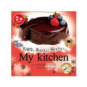 バレンタイン しっとりガナッシュのザッハトルテ 私の台所 1セット 手作りキット チョコレート クーベルチュール 季節限定 new