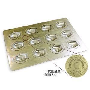 型 chiyoda シリコンコート S貝形マドレーヌ(小) 12個型 千代田金属|mamapan