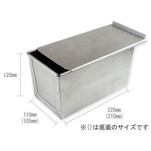 食パン型 1.5斤 アルタイト フタ付 MS|mamapan