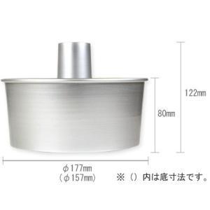 型 MS アルミ シフォン型 17cm 底トレ「ハゼ折」|mamapan|03