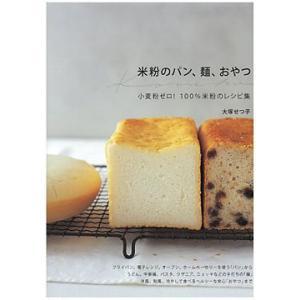 書籍 米粉のパン、麺、おやつ|mamapan