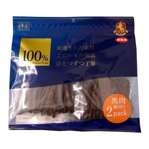 馬肉 犬 馬肉細切り 日本製!! 馬肉細切り2個パック(100g×2)送料別|mamav