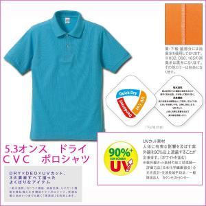 セール ポロシャツ 5.3オンス ドライ CVC ポロシャツ★ メール便送料無料(代金引換の場合別途送料)|mamav